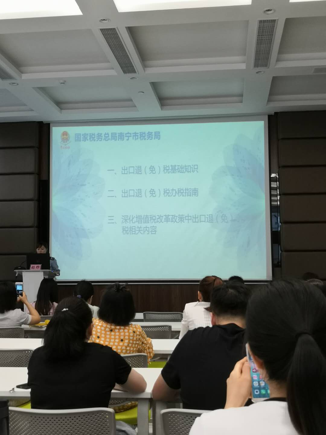 Tax Refund and Exemption Training of Tax Bureau