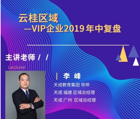 Alibaba Foreign Trade Industry Situation and Enterprise Transformation Training